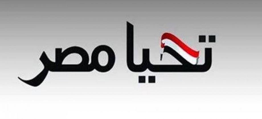 صندوق تحيا مصر يطلق حملة