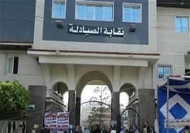 صيادلة مصر يفتتحون مؤتمر مستقبل صناعة الدواء