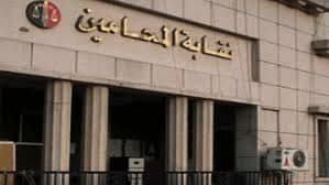 توصيات لجنة الحريات بإجتماعها الأول بالنقابة العامة للمحامين
