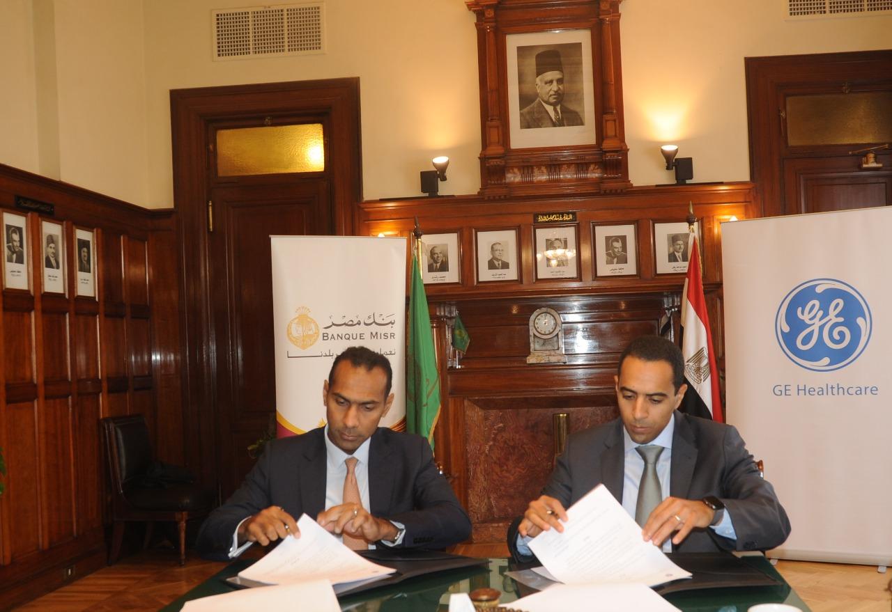 """بنك مصر يوقع بروتوكول تعاون مع شركة جنرال إلكتريك للرعاية الصحية دعما لتطوير المنظومة الطبية في مصر"""""""