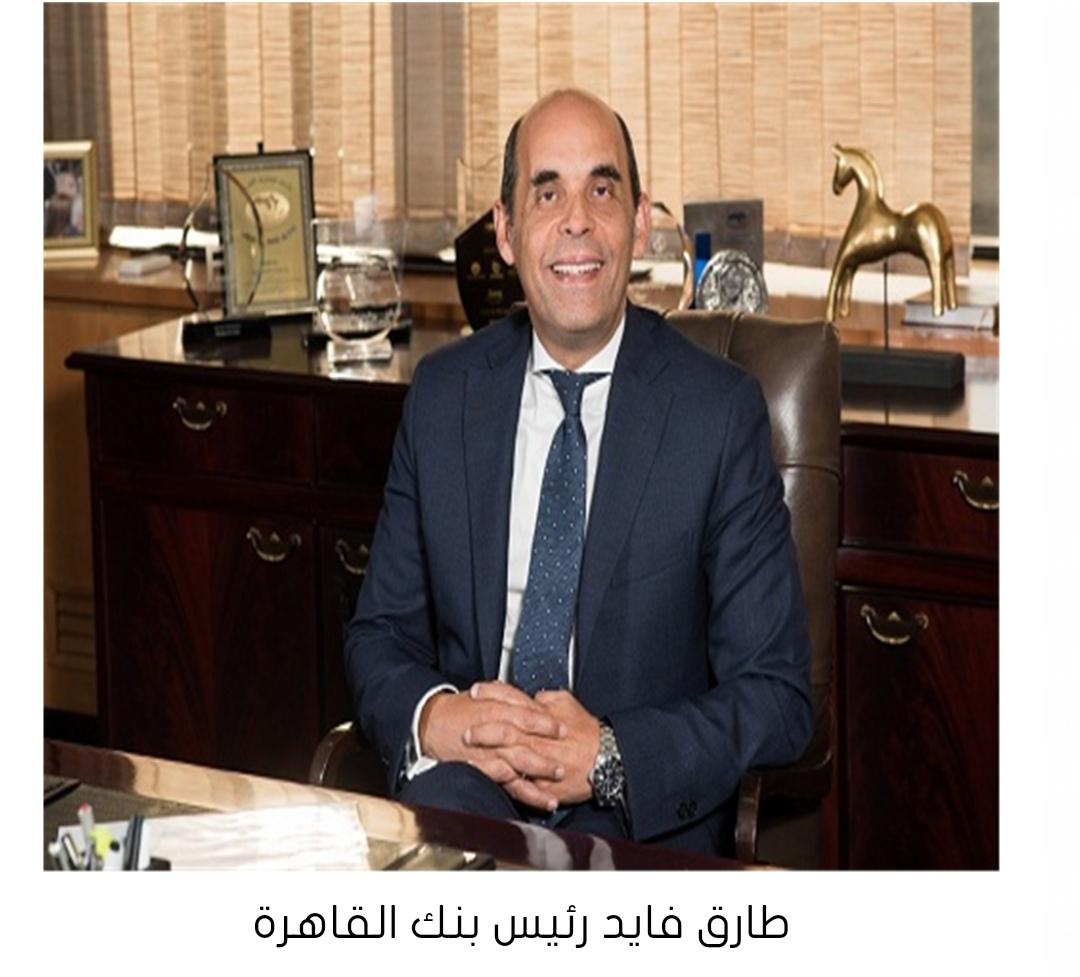 طارق فايد : أرباح بنك القاهرة تقفز 45% الى 1.2 مليار جنيه بنهاية يونيو