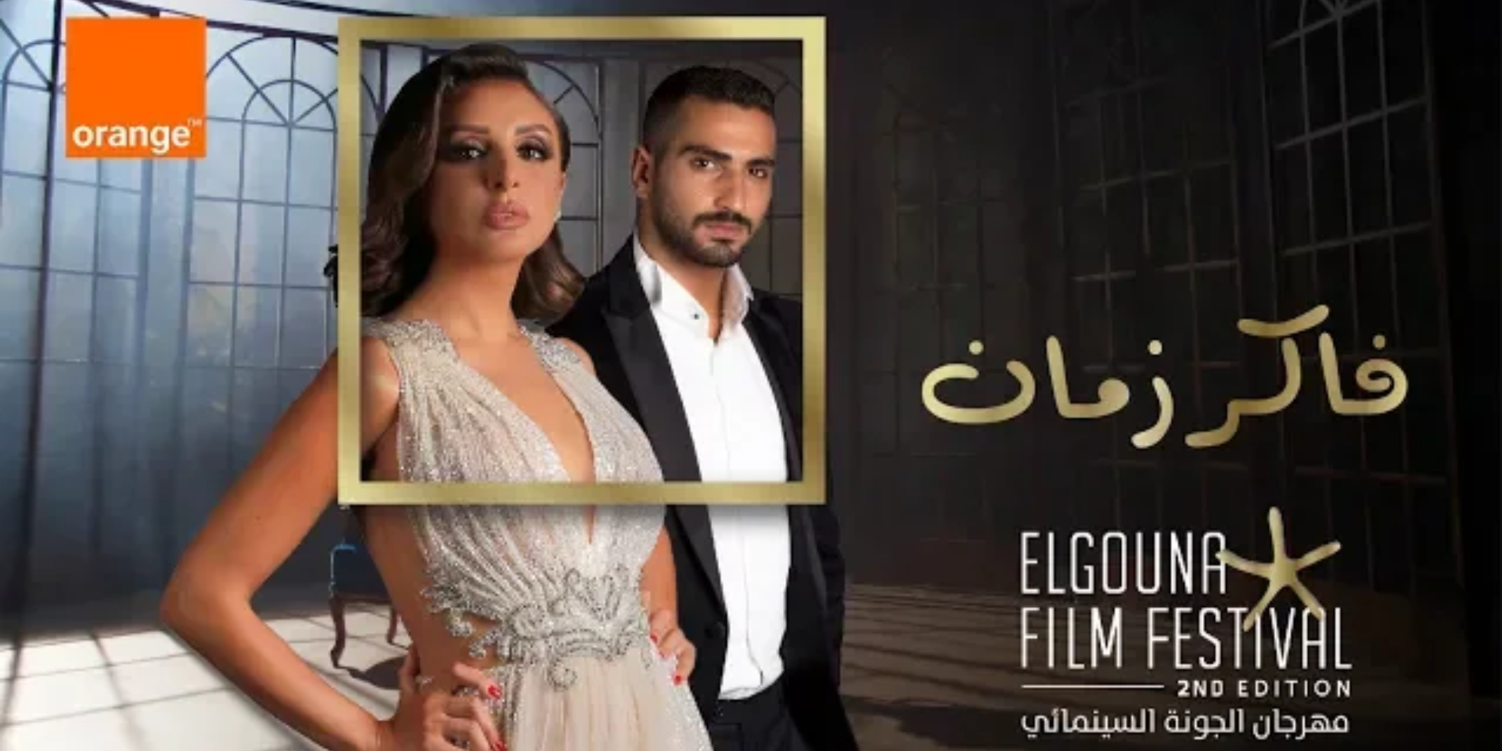 اورنج مصر ترعي مهرجان الجونة السينمائي و تحيي ذكري نجوم الزمن الجميل