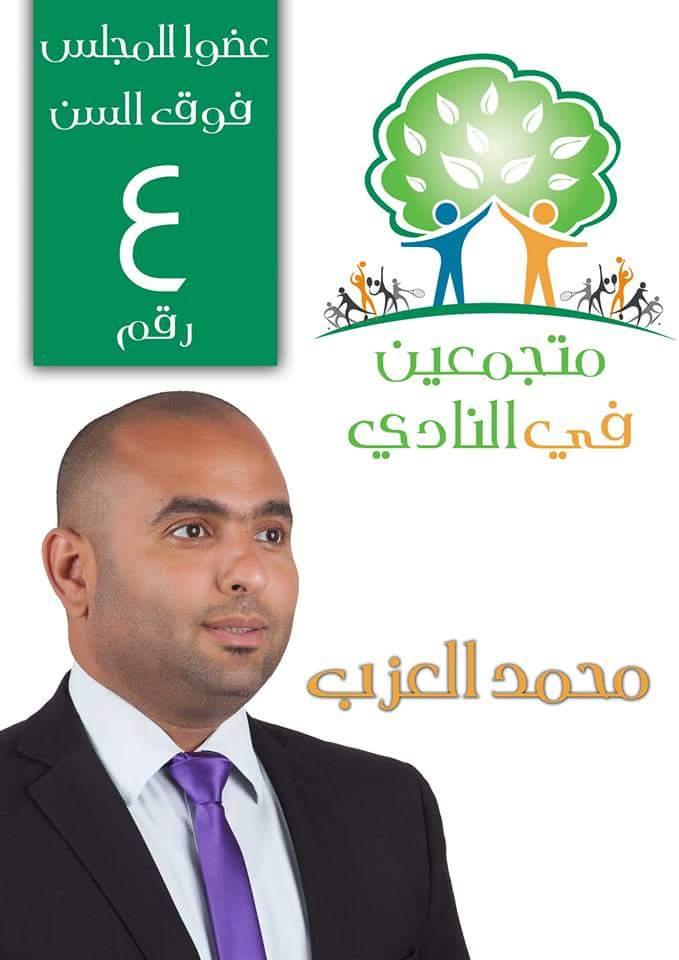 البرلمان الاقتصادي تهنئ الأستاذ محمد عزب و قائمته بالفوز بانتخابات نادي المصرية للأتصالات