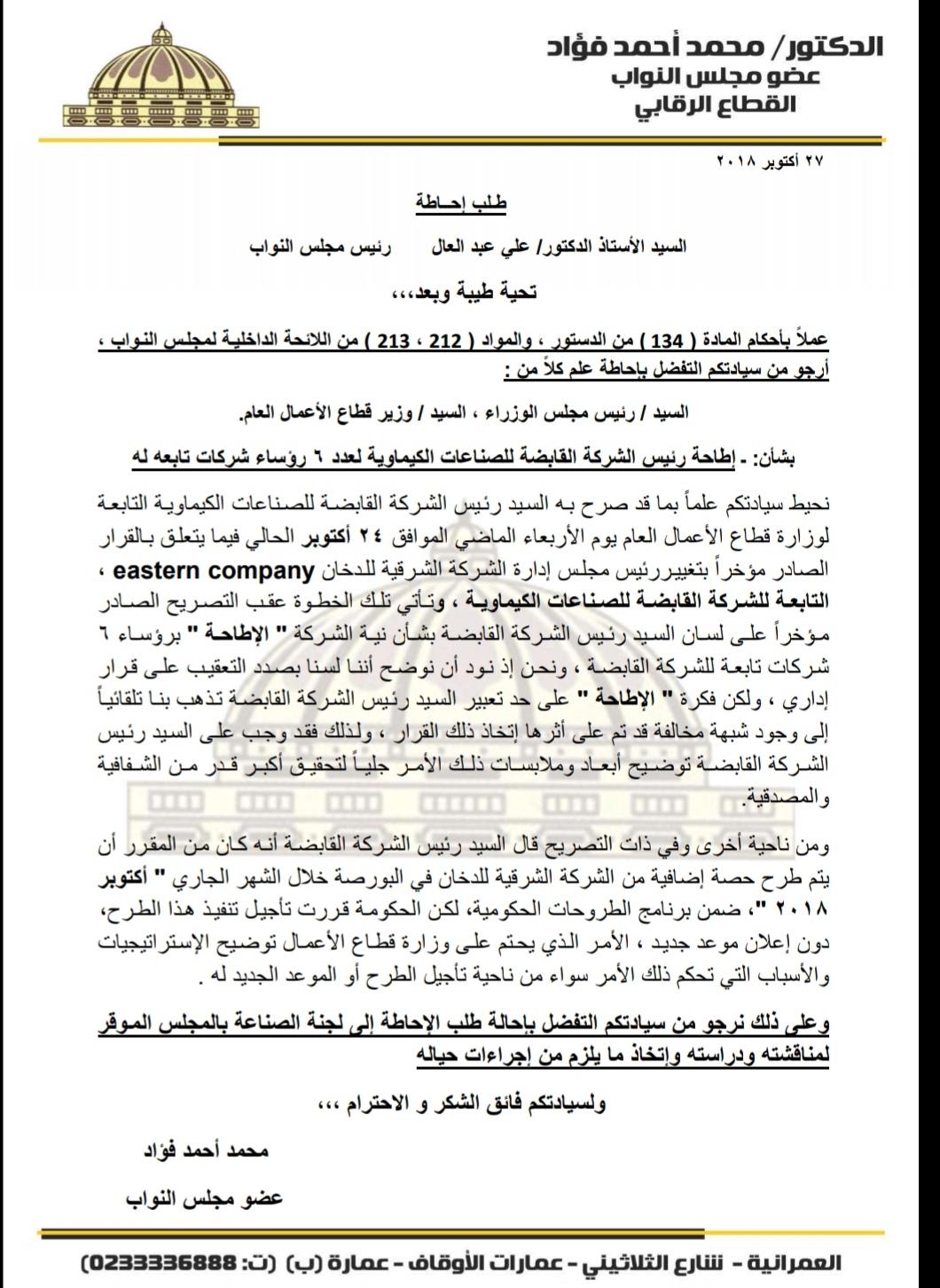 النائب محمد فؤاد .يقدم طلب احاطة لمعرفة سبب الاطاحة برئيس الشرقية للدخان