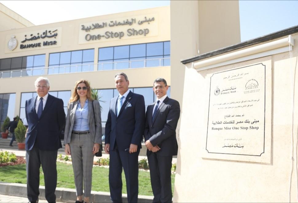 بنك مصر يدعم مدينة زويل للعلوم والتكنولوجيا ويفتتح مبنى بنك مصر بالمدينه