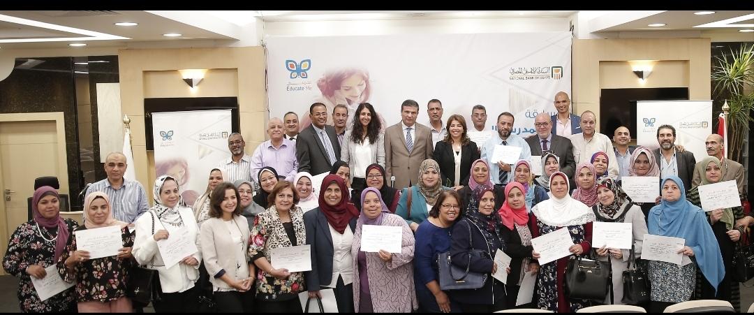 البنك الاهلي المصري يحتفل بتخريج الدفعة الاولي من المدرسين والاخصائيين الاجتماعيين ممن اجتازوا البرامج التدريبية بالتعاون مع مؤسسة