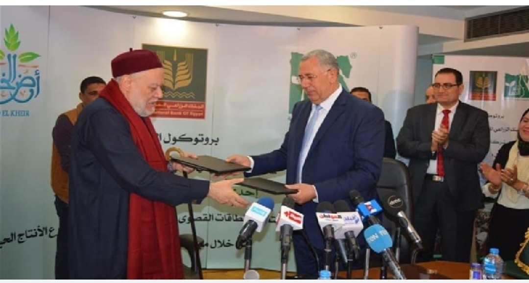 البنك الزراعي المصري يوقع بروتوكول مع مؤسسة مصر الخير لتخفيض اسعار اللحوم