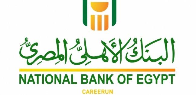 البنك الأهلي المصري يصدر اول بطاقة دفع وطنية