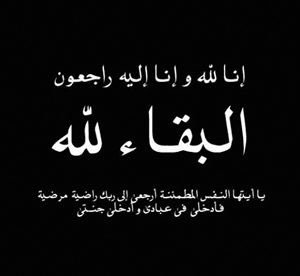 البرلمان الاقتصادي يعزي الأستاذ رضا عبد العزيز في وفاة والده