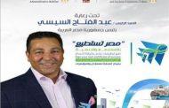 تامر هدايت ..لقاء السيسي  كشف حقيقة الانجازات علي ارض مصر