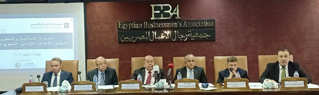 البنك العقارى  الراعى الرئيسى للدورة الحادية والعشرون لمجلس الاعمال المصري الأردني بالقاهرة