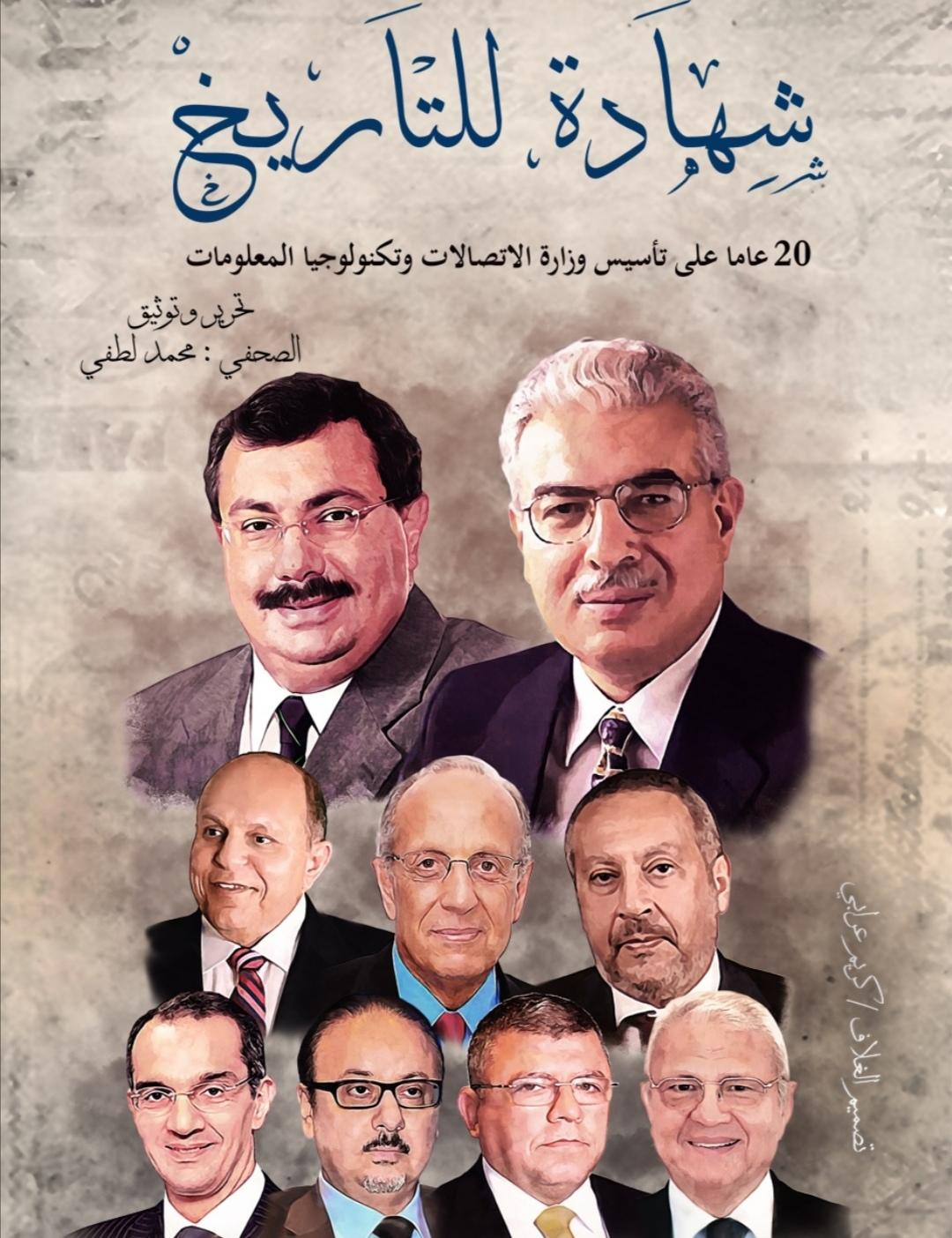 كتاب جديد للزميل محمد لطفي .بمناسبة مرور ٢٠ عاما علي انشاء وزارة الاتصالات