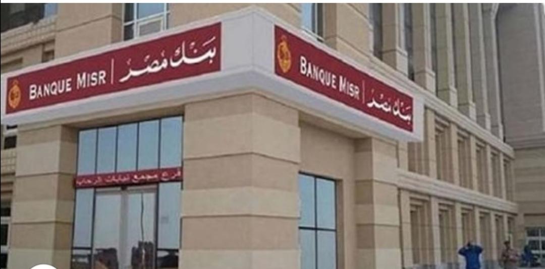 بنك مصر يخفض سعر الفائدة على الشهادات بنسبة 1%