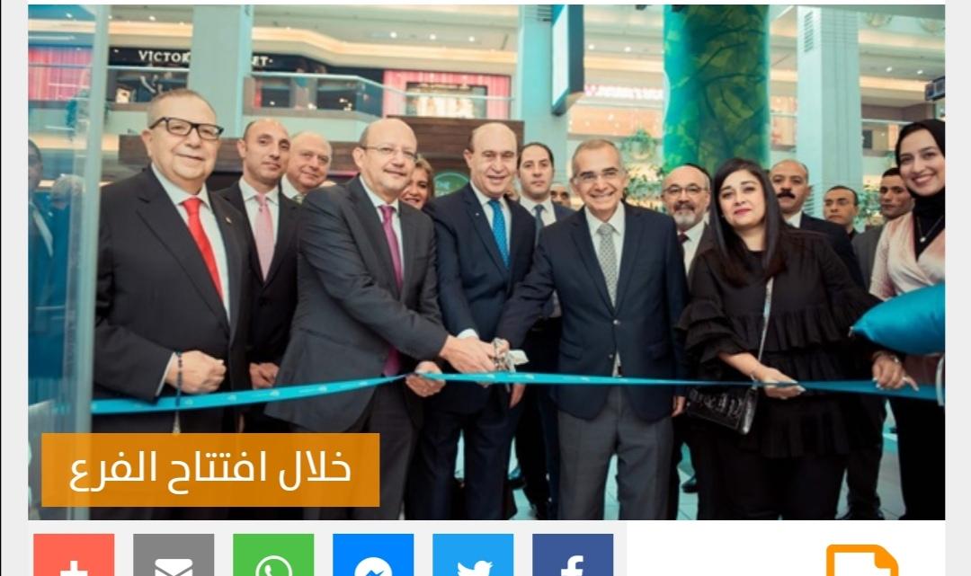 بنك قناة السويس يفتتح أول فرع للخدمات المصرفية الذكية بالقاهرة