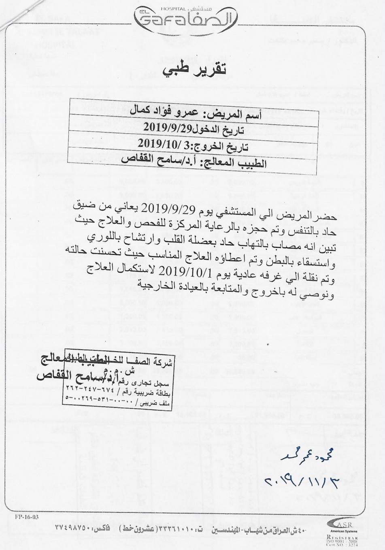 ازمة صحية تدفع  عمرو كمال للاستقاله من رئاسة البنك العقاري