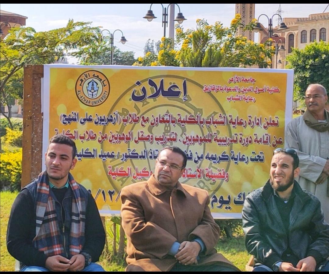 حفل انشاد ديني لفريق أزهريون على المنهج بكلية اصول الدين والدعوة بالزقازيق