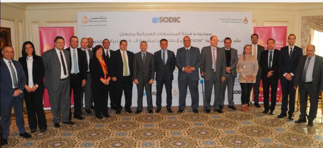 """بنك مصر يوقع مع شركة سوديك وهيئة المجتمعات العمرانية الجديدة عقد حساب وسيط """"ESCROW"""" لمشروع الـ500 فدان بزايد الجديدة"""