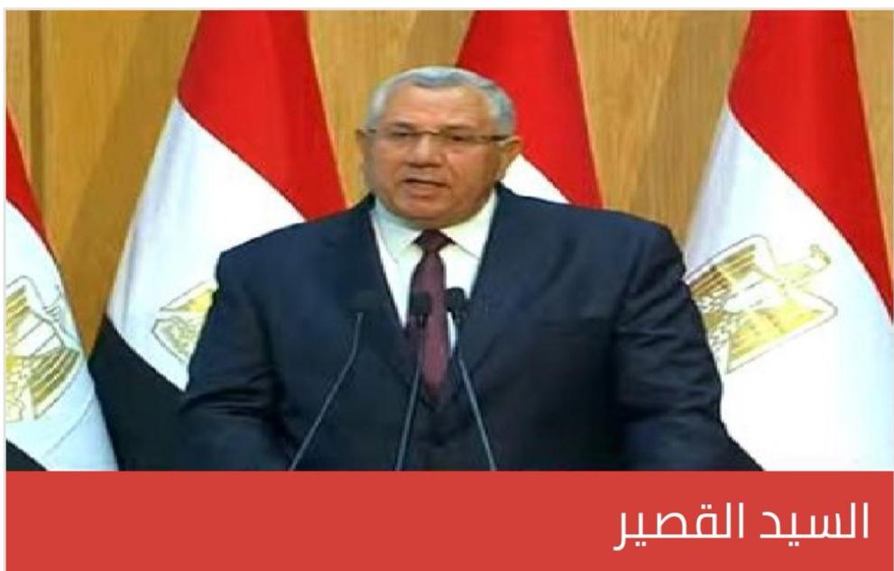 القصير يشكر السيسي علي ثقته فية لتولي مسئولية وزارة الزراعه