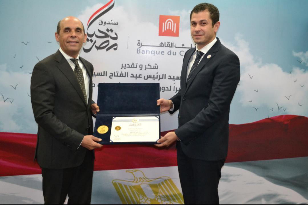 الرئيس السيسي يمنح بنك القاهرة شهادة تقدير لإسهاماته في دعم أنشطة