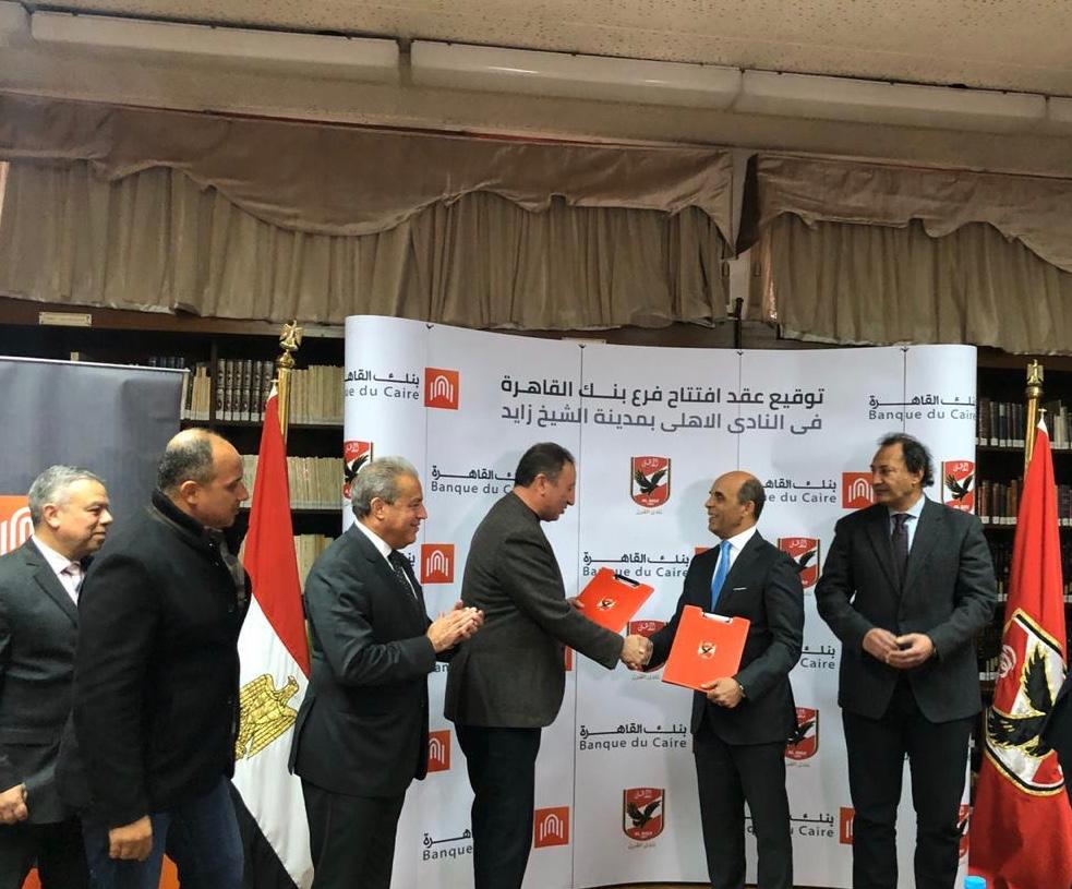 بنك القاهرة يفتتح فرعاً جديداً بمقر النادي الاهلي بالشيخ زايد
