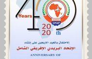 البريد المصري يصدر طابع بريد تذكاري بمناسبة مرور ٤٠ عام علي انشاء اتحاد البريد الافريقي الشامل