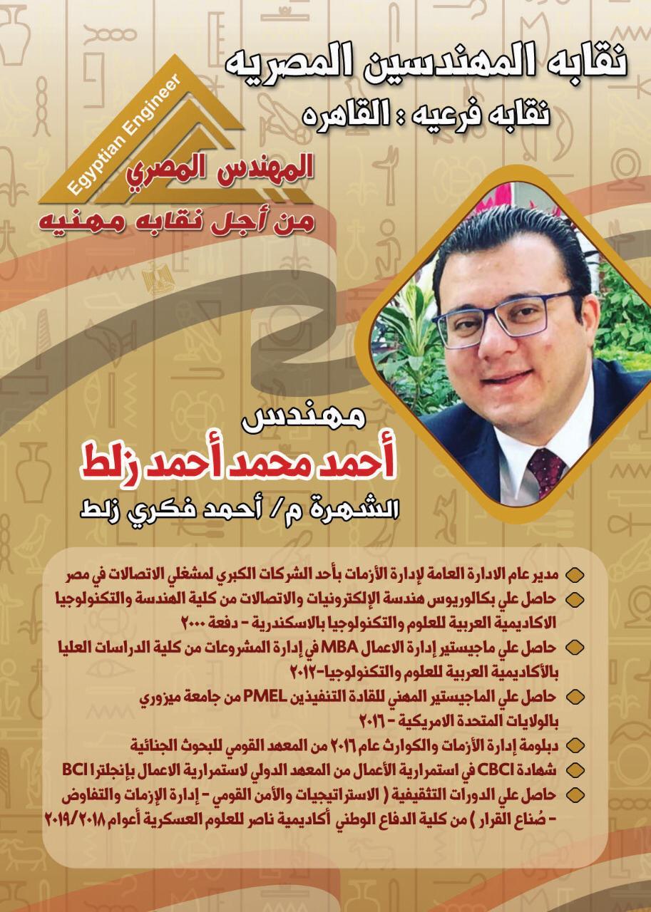 المهندس : أحمد فكري زلط  مرشح لانتحابات التجديد النصفي لنقابة المهندسين