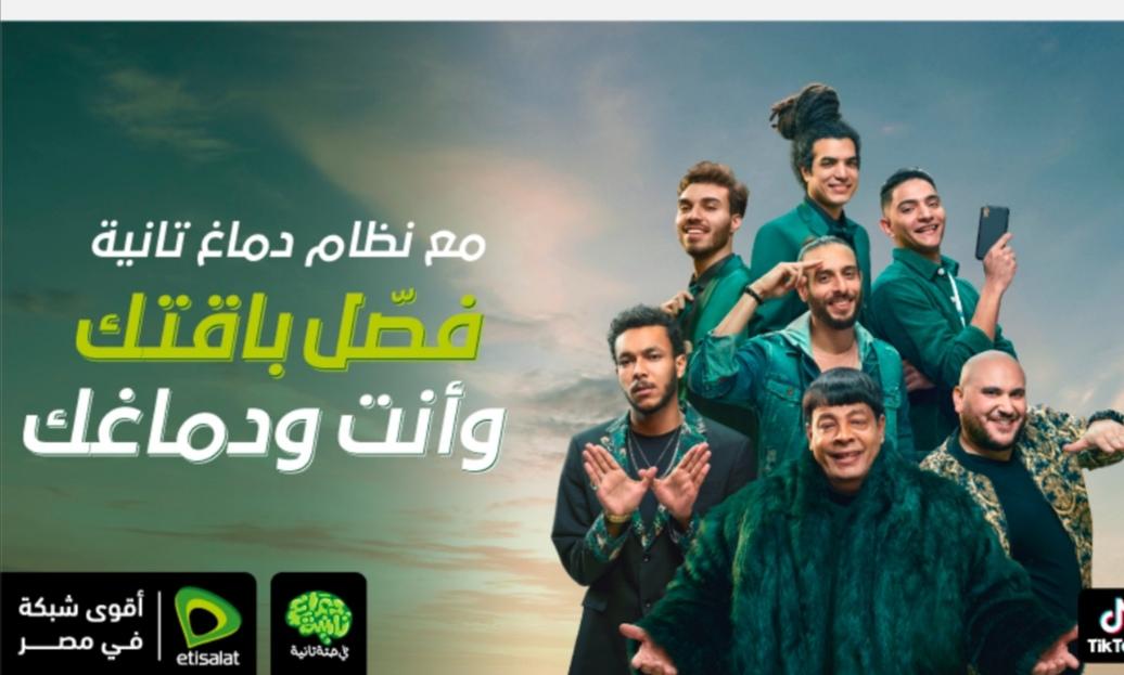 اتصالات تطلق باقات جديدة لنظام دماغ تانية تتضمن أول باقة مخصصة لتطبيق تيك توك بأحسن سعر في مصر