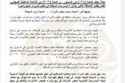 د. محمد فؤاد يتقدم بطلب احاطة حول احتكار تأشيرات العمرة وارتفاع أسعارها