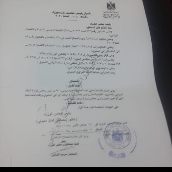 مجلس الوزراء.. يعين  سامي عبد الصادق قائما  بأعمال رئيس  البنك الزراعي