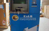 ماكينات الصراف الآلى الجديدة للبنك العقارى المصرى العربى بالهوية المؤسسية الجديدة .