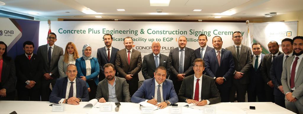 البنك الأهلي المصري وبنك قطر الوطني الأهلي يرتبان تمويل مشترك لصالح شركة كونكريت بلس للهندسة والانشاءات