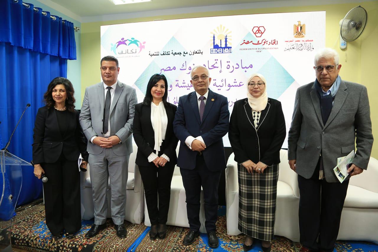 اتحاد بنوك مصر يفتتح مدرسة