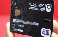 لمواجهة الكورونا البنك الأهلي يقلل استخدام الكاش بكارت ميزة