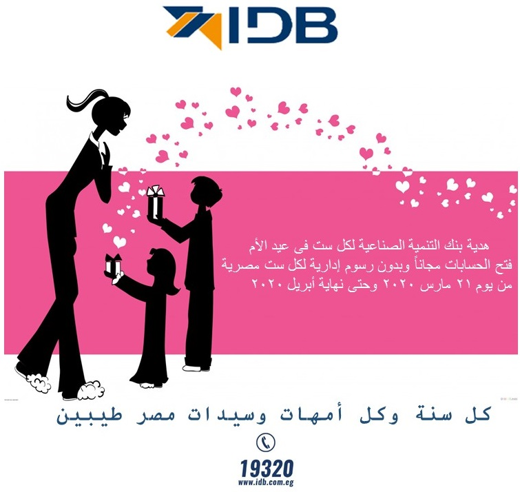 بنك التنمية الصناعية يدعم المرأه المصرية فى عيدها باتاحة فتح الحسابات مجاناً