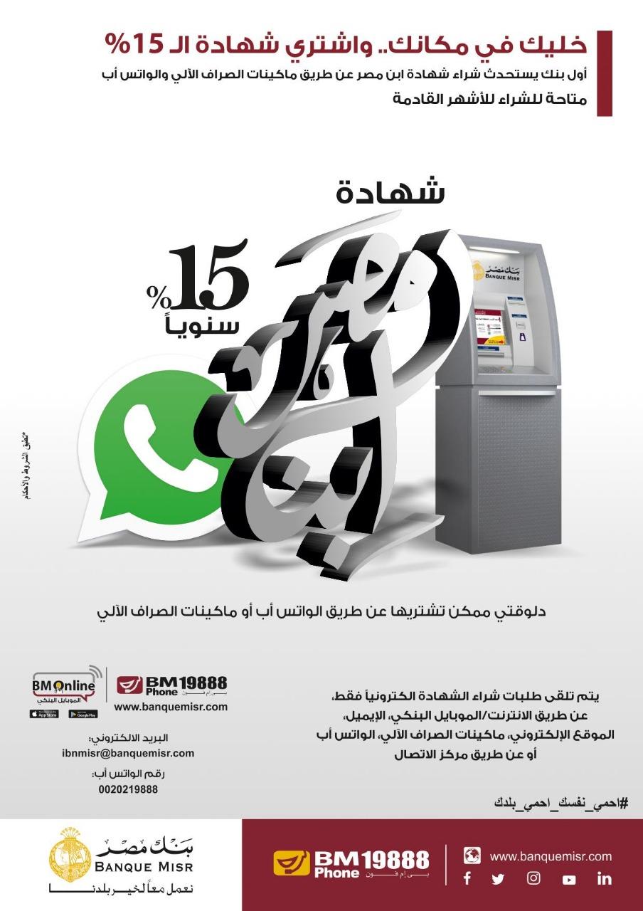 لأول مرة :  بنك مصر يتيح شراء شهادة ابن مصر ذات العائد السنوي 15% عن طريق ماكينات الصراف الآلي والواتس اب