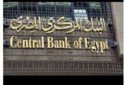 البنك المركزى يخفض سعر الفائدة .٥%