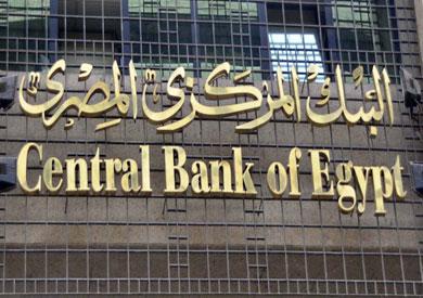 المركزي يبقى سعر الفائدة دون تغيير خلال مايو ٢٠٢٠