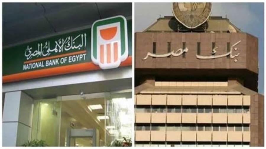 حقيقة إلغاء شهادة الـ15% من بنكي الأهلي ومصر