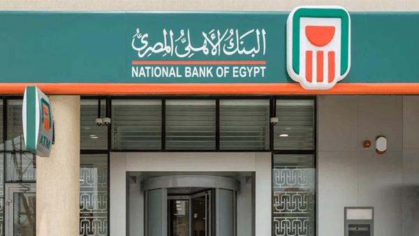 البنك الأهلي يؤكد عدم إيقاف شهادات الـ 15% بعد طرح أخرى لأجل عامين بـ 14%