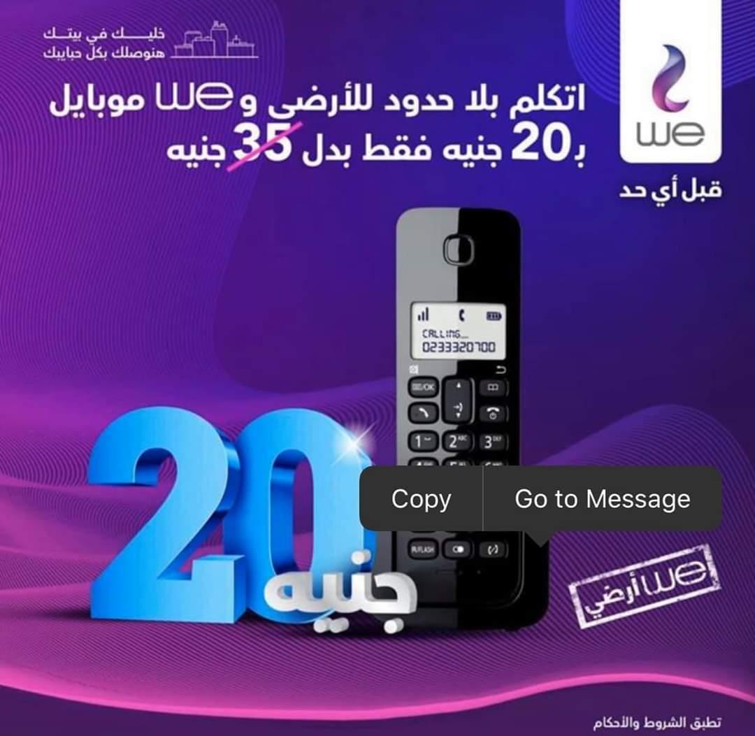 المصرية للاتصالات تخفض الاشتراك الشهري  15 جنيها