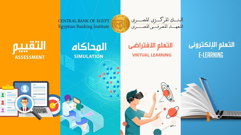 المعهد المصرفي المصري EBI يطلق منصات جديدة للتعلّم الإلكتروني من خلال عدد من الشراكات المختلفة