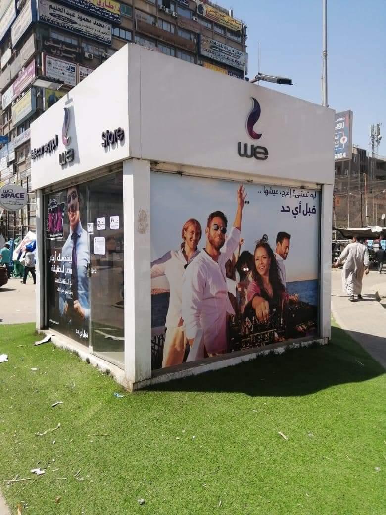 المصرية للاتصالات: منافذ