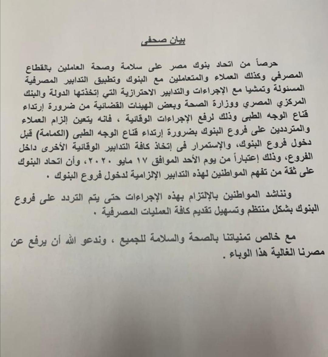 اتحاد البنوك المصرية يطالب العملاء بأرتداء الكمامة اعتبارا من يوم  الأحد المقبل