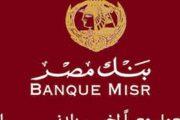 بنك مصر يطلق قرض بنك مصر إكسبريس الرقمي لتمويل المشروعات الصغيرة