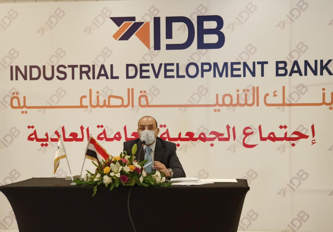 الجمعية العامة لبنك التنمية الصناعية  IDB تكشف ارتفاع الأرباح قبل الضرائب الي 391 مليون جنيه