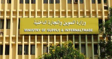 وزارة التموين: مستند مرتضي منصور فنكوش