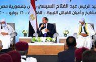 السيسي للقبائل الليبية: هدفنا تفعيل الإرادة الحرة للشعب