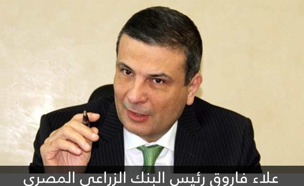 بالفيديو علاء فاروق رئيس مجلس إدارة البنك الزراعي في زيارة لمنطقة المغرة