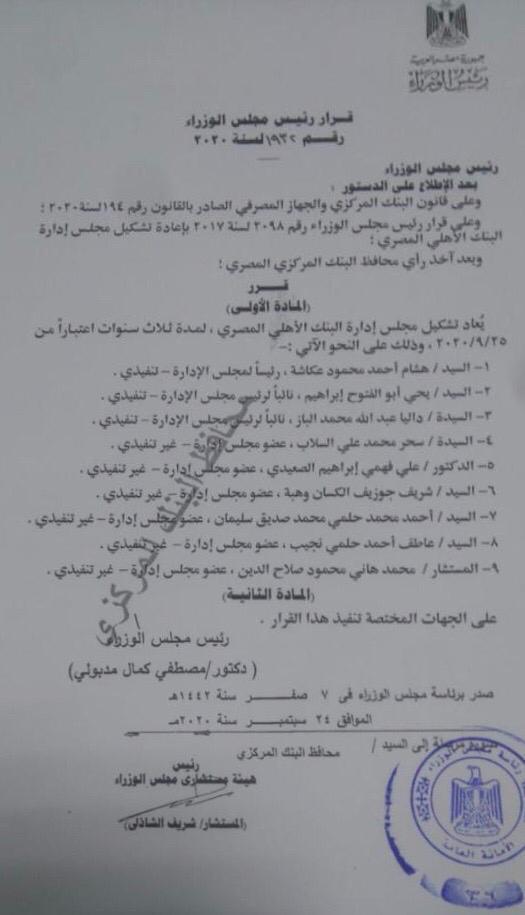 التجديد لهشام عكاشة رئيسا للبنك الأهلي ويحيي أبو الفتوح نائبا للرئيس