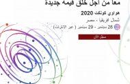 لاول مرة فى مصر ومنطقة شمال افريقيا وتحت شعار معاً من أجل خلق قيمة تكنولوجية جديدة